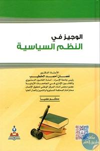 130636 - تحميل كتاب الوجيز في النظم السياسية pdf لـ د. نعمان أحمد الخطيب