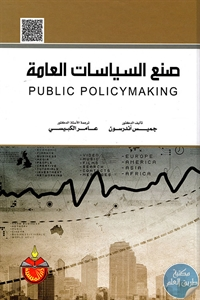 134151 - تحميل كتاب صنع السياسات العامة pdf لـ د. جيمس أندرسون