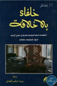 """136299 - تحميل كتاب خلفاء بلا خلافة """" التنظيمات الدينية السياسية المعارضة في الشرق الأوسط """" pdf لـ أ.أ.إغناتنكو"""