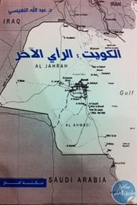 14741095 - تحميل كتاب الكويت: الرأي الآخر pdf لـ د. عبد الله النفيسي