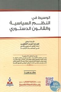 154902 - تحميل كتاب الوسيط في النظم السياسية والقانون الدستوري pdf لـ د. نعمان أحمد الخطيب