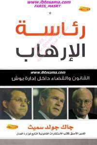 154a9 9 - تحميل كتاب رئاسة الإرهاب القانون والقضاء داخل إدارة بوش pdf لـ جاك جولد سميث