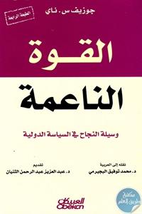159717 - تحميل كتاب القوة الناعمة : وسيلة النجاح في السياسة الدولية pdf لـ جوزيف س.ناي
