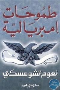 16892971 - تحميل كتاب طموحات إمبريالية pdf لـ نعوم تشومسكي