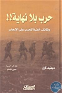 173209 - تحميل كتاب حرب بلا نهاية؟ وظائف خفية للحرب على الإرهاب pdf لـ ديفيد كين