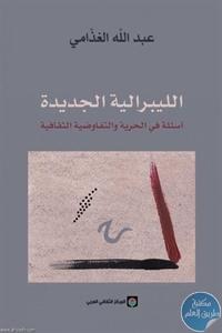 17619369 - تحميل كتاب الليبرالية الجديدة : أسئلة في الحرية والتفاوضية الثقافية pdf لـ عبد الله الغذامي
