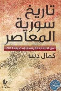 17832765 - تحميل كتاب تاريخ سورية المعاصر : من الانتداب الفرنسي إلى صيف 2011 pdf لـ كمال ديب