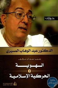 184140 - تحميل كتاب الهوية و الحركية الإسلامية ( حوارات) pdf لـ الدكتور عبد الوهاب المسيري