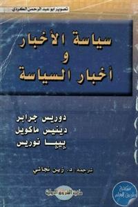 1905f 25 1 - تحميل كتاب سياسة الأخبار وأخبار السياسة pdf لـ دوريس جرابر ودينيس ماكويل وبيبا نوريس