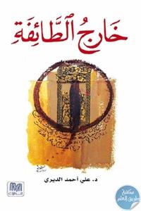 193b9 9 1 - تحميل كتاب خارج الطائفة pdf لـ د.علي أحمد الديري