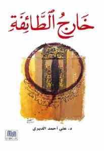 193b9 9 - تحميل كتاب خارج الطائفة pdf لـ د.علي أحمد الديري