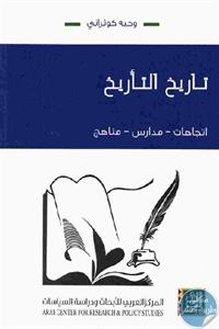 1c581 68 1 - تحميل كتاب تاريخ التأريخ ؛ اتجاهات - مدارس -مناهج pdf لـ وجيه كوثراني