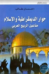1ec50 6 1 - تحميل كتاب حوار الديمقراطية والإسلام : مفاعيل الربيع العربي pdf لـ إحسان طالب