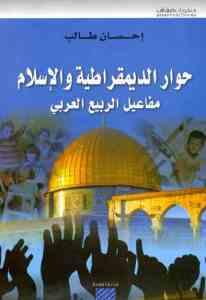 1ec50 6 - تحميل كتاب حوار الديمقراطية والإسلام مفاعيل الربيع العربي pdf لـ إحسان طالب
