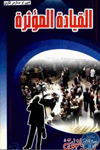 1ef7f 9 1 - تحميل كتاب القيادة المؤثرة pdf لـ جمال ماضي