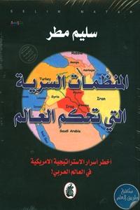 203740 - تحميل كتاب المنظمات السرية التي تحكم العالم pdf لـ سليم مطر