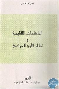 207b0 6 - تحميل كتاب المنظمات الاقليمية ونظام الأمن الجماعي pdf بوزناده معمر