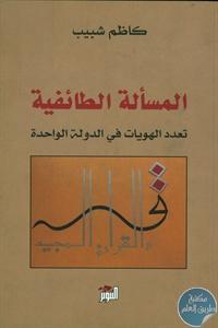 209395 - تحميل كتاب المسألة الطائفية : تعدد الهويات في الدولة الواحدة pdf لـ كاظم شبيب
