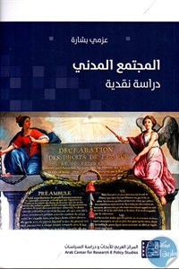 209453 - تحميل كتاب المجتمع المدني (دراسة نقدية) pdf لـ عزمي بشارة