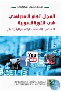 20f57 17 1 - تحميل كتاب المجال العام الافتراضي في الثورة السورية pdf لـ حمزة مصطفى المصطفى