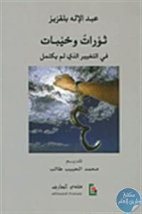 213845 - تحميل كتاب ثورات وخيبات في التغيير الذي لم يكتمل pdf لـ عبد الإله بلقزيز