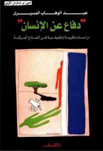 213e2 15 - تحميل كتاب دفاع عن الانسان pdf لـ عبد الوهاب المسيري