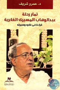 215868 - تحميل كتاب ثمار رحلة عبد الوهاب المسيري الفكرية pdf لـ د.عمرو شريف
