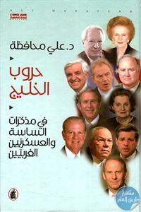 217011 - تحميل كتاب حروب الخليج في مذكرات الساسة والعسكريين الغربيين pdf لـ د.علي محافظة