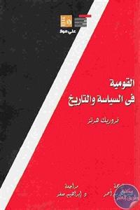 2172a 7 1 - تحميل كتاب القومية في السياسة والتاريخ pdf لـ فردريك هرتز