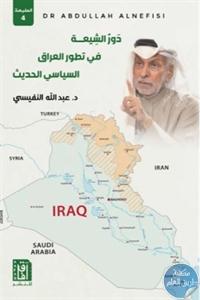218917 - تحميل كتاب دور الشيعة في تطور العراق السياسي الحديث pdf لـ د.عبد الله النفيسي