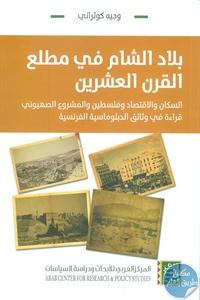 227677 - تحميل كتاب بلاد الشام في مطلع القرن العشرين pdf لـ وجيه كوثراني