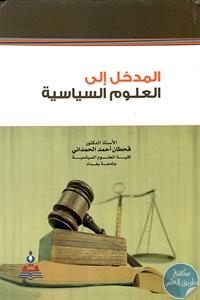 235098 - تحميل كتاب المدخل إلى العلوم السياسية pdf لـ د. قحطان أحمد الحمداني