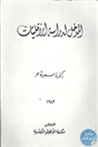 25863 - تحميل كتاب المدخل لدراسة الأقليات pdf لـ د. سميرة بحر