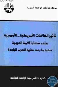 25c15 64 1 - تحميل كتاب تأثير الخلافات الأمريكية - الأوروبية على قضايا الأمة العربية pdf لـ د. ناظم عبد الواحد الجاسور