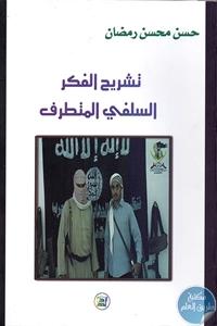 267979 - تحميل كتاب تشريح الفكر السلفي المتطرف pdf لـ حسن محسن رمضان