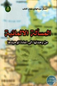 27276958. SX318  - تحميل كتاب المسألة الألمانية pdf لـ أحسان عبد الهادي سلمان النائب