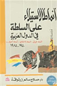 279 - تحميل كتاب أنماط الإستيلاء على السلطة في الدول العربية pdf لـ صلاح سالم زرتوقة