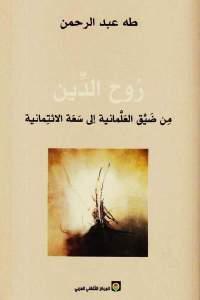 294a8 5 - تحميل كتاب روح الدين من ضيق العلمانية إلى سعة الائتمانية pdf لـ طه عبد الرحمن