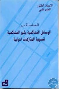 3102995 - تحميل كتاب المفاضلة بين الوسائل التحاكمية وغير التحاكمية لتسوية المنازعات الدولية pdf لـ د. الخير قشي