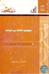 """326 - تحميل كتاب سيكولوجية العلاقات بين الجماعات """"قضايا في الهوية الاجتماعية وتصنيف الذات"""" pdf لـ د.أحمد زايد"""