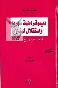 350ed 15 - تحميل كتاب ديموقراطية سوريا واستقلال لبنان البحث عن ربيع دمشق pdf لـ سمير قصير