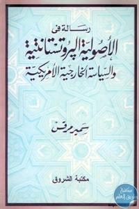 3cddf 2 1 - تحميل كتاب رسالة في الأصولية البروتستانتية والسياسة الخارجية الأمريكية pdf لـ سمير مرقس