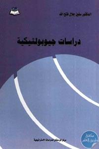 3eaff 13 1 - تحميل كتاب دراسات جيوبولتيكية pdf لـ د. سفين جلال فتح الله