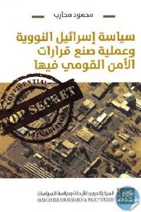 40b63 24 1 - تحميل كتاب سياسة إسرائيل النووية وعملية صنع قرارات الأمن القومي فيها pdf لـ محمود محارب