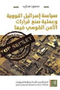 40b63 24 - تحميل كتاب سياسة إسرائيل النووية وعملية صنع قرارات الأمن القومي فيها pdf لـ محمود محارب