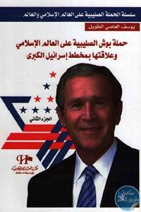 43063 5 2 - تحميل كتاب حملة بوش الصليبية على العالم الإسلامي وعلاقتها بمخطط إسرائيل الكبرى pdf لـ يوسف العاصي الطويل