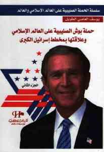 43063 5 - تحميل كتاب حملة بوش الصليبية على العالم الإسلامي وعلاقتها بمخطط إسرائيل الكبرى pdf لـ يوسف العاصي الطويل