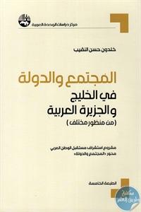 4635 - تحميل كتاب المجتمع والدولة في الخليج والجزيرة العربية pdf لـ د. خلدون حسن النقيب