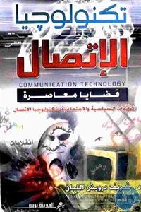 4849b 84 1 - تحميل كتاب تكنولوجيا الإتصال : قضايا معاصرة pdf لـ د.شريف درويش اللبان