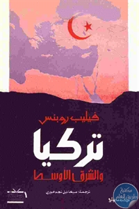 499de 77 1 - تحميل كتاب تركيا والشرق الأوسط pdf لـ فيليب روبنس